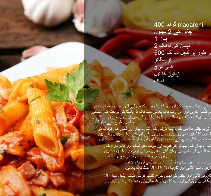 Chicken Macaroni Recipe In Urdu